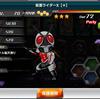 仮面ライダーX ☆3