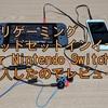 【レビュー記事】ホリ ゲーミングヘッドセット インイヤー for Nintendo Switchを購入