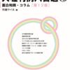 コミケ情報(8月8日版)