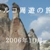 トルコ周遊の旅(2006年10月)