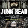 圧倒的世界観に溺れる99分「JUNK HEAD」(2021)