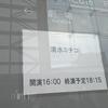 清水ミチコ「ひとりのビッグショー」at新潟りゅーとぴあ に行ってきました! 感想