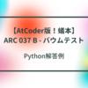 【AtCoder版!蟻本】ARC 037 B - バウムテスト【深さ優先探索】