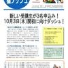 労働学校募集推進ニュース「猛ダッシュ」1号