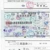 【切符系】 元祖特急乗り放題切符 ニューワイド周遊券