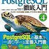 PostgreSQLのpsqlで実行時間だけ欲しい場合
