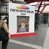 東京オートサロン2020に行ってきたよ!