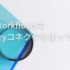 GCPのWorkflowsでBigQueryコネクタを使ってみる