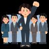 【またまた通います】リーダーシップと人材マネジメント基礎