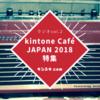 <kintone Café JAPAN特集!>キンスキラジオvol.2(2018/11/16収録)