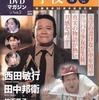 映画『学校』あらすじキャスト評価 山田洋次監督西田敏行主演の名作映画