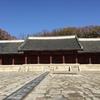 【世界遺産・韓国】朝鮮時代の王様と王妃様が祀られてる「宗廟(チョンミョ)」へ
