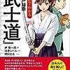 日本人男性が描いていた国際結婚をする人達の日本人像