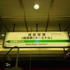 成田空港駅の秘密②