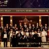 【映画アワード】「第43回日本アカデミー賞〔2020〕」ってなんだ?