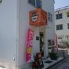 【津市丸之内】ラーメン「いたろう」の醤油ラーメンを食べてきた! (津餃子・つけ麺・ラーメン・ランチ)