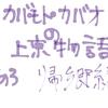 都会生活に疲れて博多に引っ越して風俗にハマるが再び東京に行く話し