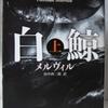ハーマン・メルヴィル「白鯨 上」(新潮文庫)-2