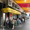 神戸 三宮の行列店 餃子屋 満園は、予約がオススメ