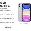 Apple、iPhone11シリーズの3キャリアモデルを割引販売。約2万円引き