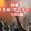 邦楽おすすめアーティスト100選!バンド・シンガーソングライターなど