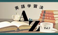 きっと見つかる、 あなたの「一番」EJ式英語学習法A to Z  Vol.3