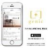 日本初!次世代SNSアプリ登場!日常の投稿をシェアし合いながら「見る・伝える・買う・売る」の楽しみをひとつに。