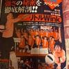 ドッジボール!福岡県強豪…リトルWink復活!