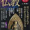 私感仏教論 Vol.2 菩提寺は浄土宗です(笑)