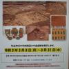 令和2年度 第4回企画展『かみかわの古墳を知ろう④ ~古墳を造った人々の住むムラ~』