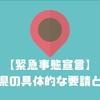 【緊急事態宣言】千葉県の具体的な要請は? ※4月10日更新