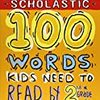 100 Words Kids Need to Read by 2nd Grade 終了