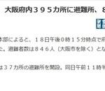 大阪・近畿地方の地震に思うこと。インフラの復旧期間と緊急地震速報の限界