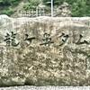 【石川・福井】収活の旅③ 龍ケ鼻ダム、鳴鹿大堰と丸岡城