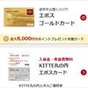 エポスカードの限度額が勝手に上がる!クレジットカードの限度額が増額、増えた理由は?