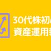 株初心者が30代からはじめる資産運用報告(2017.11月)