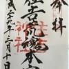 【山口】住吉神社、赤間神宮、彦島八幡宮、防府天満宮