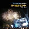 国際青少年連合 IYF ひと夏の夜のコンサート