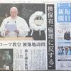 ローマ教皇、広島・長崎で歴史的な重要演説  ~  戦争のために原子力を使うことは犯罪 / 声を合わせて叫ぼう、戦争はもういらない!