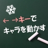 矢印キーでキャラを左右に動かそう【雪避けゲーム-2】