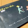 世界傑作絵本シリーズ「ラチとらいおん」を購入した。