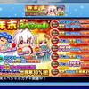 【ガチャ報告】サクスペ「年末スペシャル&メリークリスマス無料10連」