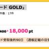 【ハピタス】NTTドコモ dカード GOLDで18,000pt!!  さらに最大10,000円分のキャッシュバックも!