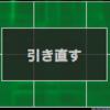 ドリューのDOL生活(8)〜引き直しについての大考察!