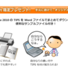 Club Microsoft Office 2010 TIPS 帳プレゼント