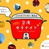 """【台湾イベント情報】台湾好き女子、集まれ!""""台湾女子ナイト ~HowtoTaiwan~"""" を初開催!"""