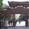 [旅行]沖縄旅行5日目:首里城、国際通り、ひめゆりの塔