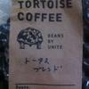 vol.30 「tortoise cofee 」