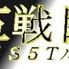 疾走、荒野の向こう/12 カードゲーム小説WカードFu