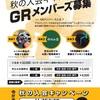 GRメンバーズ入会無料!!(11/30まで)